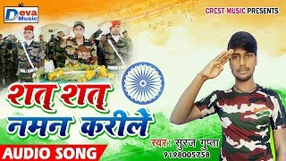 Desh Bhakti Song Hit 2018 !! सत सत नमन करीले !! Sat Sat Naman Karile Bharat Mata Ki Jai- Suraj Gupta