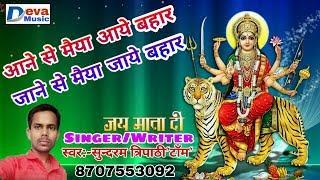 #देवी_गीत !! आने से मैया आये बहार जाने से मैया जाये बहार !! Sundram Tripathi !! Navratri Dj Song Ful