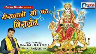 पूरे नवरात्रि विसर्जन में यही गाना बज रहा है Dj Song - Dj Duraga Visarjan Song - Visarjan Song 2018