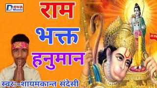 Ram Bhajan 2019 !! राम भक्त हनुमान !! Ram Bhakt Hanuman !! Shyamakant sandeshi #Ram #Mandir #2019