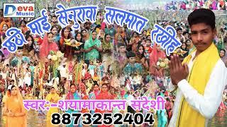 Chhath Puja Song - Chhath Dj Song 2018 - छठी माई सेनुरावा सलामत रखीह - New Dj Song Chhath Geet 2018