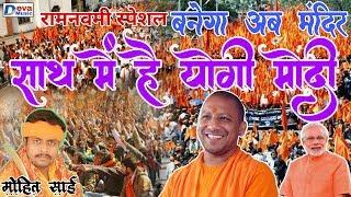 #Ramnavmi Song - बनेगा अब मंदिर साथ मे है योगी मोदी - Banega Ab Mandir Sath Me Hai Yogi Modi - Mohit