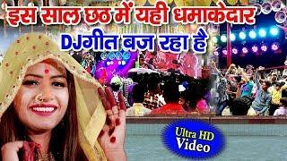 New Chhath #Song 2018 Dj - हस मत पगली रे दउरा गीर जाऐगा - प्रकाश राज - Dj Chhath Puja Song 2018