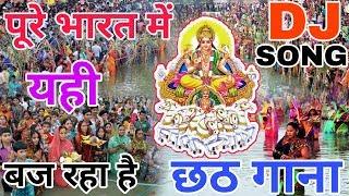 पूरे छठ में यही DJ Song बज रहा है - New Chhath Song 2018 Dj - Dj Chhath Puja Song 2018 - छठ मैया जय