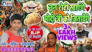 Nun Roti Khayenge Modi Ji Ko Jitayege - नुन रोटी खायेंगे मोदी जी को जिताएंगे - Bjp Sachin Jaiswal
