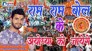 25 नवम्बर - राम राम बोल के अयोध्या को जायेगे - Ram Ram Bol Ke Ayodhya Ko Jayenge - Sandip Chaturvedi