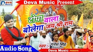 Ramnavmi Song 2019 - टोपा वाला बोलेगा जय श्री राम - Topaa Wala Bolega Jai Shri Ram - Ganesh Singh