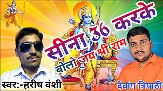 Dj Song Ramnavmi 2019 - सीना 36 करके बोलो जय श्री राम - Seena 36 Karke Bolo Jai Shri Ram - Harish