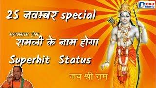 Whats,App Status 25 November - सिर्फ कोहराम होगा महासंग्राम होगा - 25 नवंबर अयोध्या - Mohan Shastri