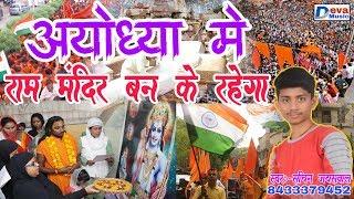 Ramnavmi Dj Song 2019 Song Ramnavmi - Ayodhya Me Ram Mandir Ban Ke Rahega - Sachin Jaiswal