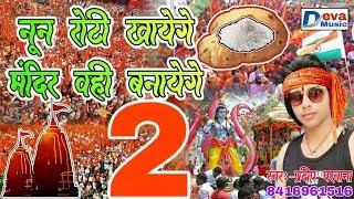 नून रोटी खायेंगे मंदिर वही बनायेगे - Nun Roti Khayege Mandir Wahi Banayge Thik Hai - Pradip Parwana