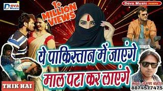 आ गया धमाका फिर से - Pakistan Me Jayenge Burka Wali Layenge - Burka Wala Song - Varun Bahar Song