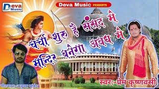 चर्चा शुरू है संसद मे मंदिर बनेगा अवध में - Charcha Shuru Hai Sansad Me Mandir Banega Awadh Me