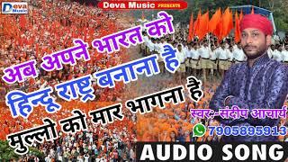 आ गया Sandip Acharya का धमाका - अपने भारत को हिन्दू राष्ट्र बनाना है मुल्लो को मार भागना है - Sandip