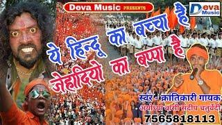 आ गया धमाका ये हिन्दू का बच्चा है जेहादियो का बप्पा है - Ye Hindu Ka Baccha Hai -Sandip Chaturvedi