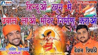 हिन्दुओ खून में उबाल लाओ मंदिर निर्माण कराओ - Hinduwo Khun Me Ubaal Laawo Mandir Nirman Karawo