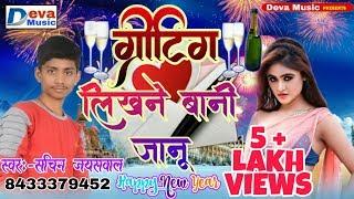 2019 नये साल का धमाका Happy New Year Song - ग्रीटिंग लिखने बानी जानू - Janu Happy New Year Sachin