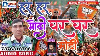 2019 BJP चुनाव गाना - हर हर मोदी घर घर मोदी - Har Har Modi Ghar Ghar Modi Song - Ajay Ojha Bjp Song