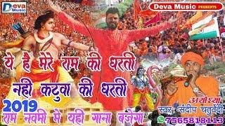 RAMNAVMI SONG 2019 - ये है मेरे राम की धरती नही इस्लाम की धरती - Sandip Chaturvedi Ayodhya - Dj Song