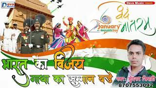 #Desh Bhakti Song - भारत की विजय गाथा का सम्मान बढै़ - सुंदरम त्रिपाठी - Desh Bhakti Song