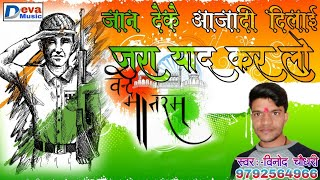 Desh Bhakti Song - 26 January Song - जान देके आजादी दिलाई जरा याद कर लो - विनोद चौधरी Desh Bhakti