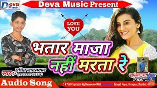 Sachin Jaiswal का सबसे हिट गाना - भतार मजा नहीं मरता रे - Sachin Jaiswal - Bhojpuri New Song 2019