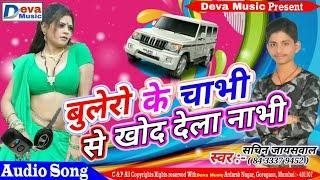आ गया Sachin Jaiswal का सबसे हिट गाना - बुलेरो के चाभी से खोद देला नाभी - Sachin Jaiswal Bhojpuri