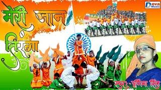 Desh Bhakti Song - 26 January Song - मेरी जान तिरंगा - Meri Jaan Tiranga - Purnima Singh Desh Bhakti