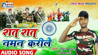Desh Bhakti Song Hit 2019 !! सत सत नमन करीले !! Sat Sat Naman Karile Bharat Mata Ki Jai- Suraj Gupta