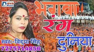 Bhagwa Rang - भगवा रंग जिसे देख जमाना हो गया दंग - Bhagwa Rang Jise Dekh Jamana Ho - Viddya Singh