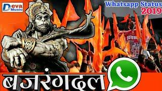 पूरे यु ट्यूब में ऐसा Whatsapp Status कोई नही बनाया है - Bajrang Dal Song Dj 2019 - Whatsapp Status