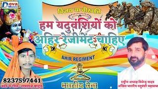 Ahir Regiment Song - हम यदुवंशियों को अहिर रेजीमेंट चाहिए Yaduvanshi Ahir Rejiment - रामराज यादव