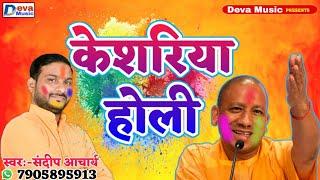 आ गया Sandip Achrya का होली धमाका - केशरिया होली - Keshariya Holi - New Holi Song 2019 Bhojpuri Holi