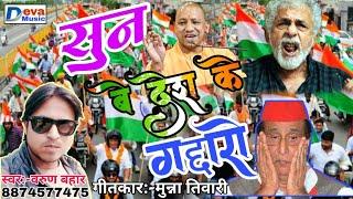आ गया Varun Bahar का धमाका - सुन बे देश के गद्दारो - Sun Be Desh Ke Gaddaro - Varun Bahar Hit Song