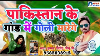 आ गया ????धमाका - पाकिस्तान के गांड में गोली मारेगे - Pakistan Ke Gand Me Goli - Kumar Jitendr Jitu