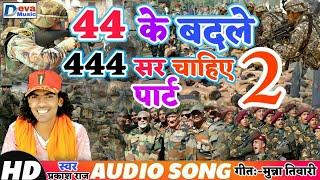 आ गया Part-2 - 44 के बदले 444 सर चाहिए Part 2- 44 Ke Badle 444 Sar Chahiye - Deva Music Parkash Raj