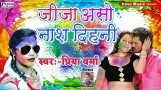 इस लडक़ी का गाना खूब बजा है - जीजा असो नाश दिहनी - Jija Aso Nash Dihani - Priya Verma