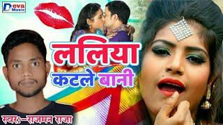 2019 हिट गाना - ललिया कटले बानी - Rajman Raja - Laliya Katle Bani - Bhojpuri Lokgeet New Song 2019