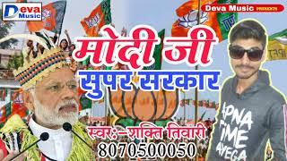 मोदी जी के सुपर सरकार - Shakti Tiwari - Bjp Song - Modi Ji Ke Super Sarkar - Modi Sarkar 2019 Chunav