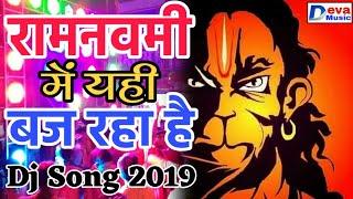 पूरे भारत में रामनवमी तक यही गाना बज रहा है - जय श्री राम Ramnavmi Dj Song Competition Dj Jagat Raj