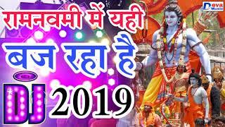 दम है तो रामनवमी में बजा के दिखाओ - Ramnavmi Song 2019 - DJ Song - Hazaribag Ramnavmi - Ramnavmi Dj