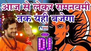 आज से लेकर रामनवमी तक यही बजेगा - Ramnavmi Song - Dj Song Ramnavmi - Hazaribag Song 2019 Julus Song