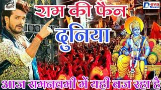 आज रामनवमी में यही बज रहा है  - Ramnavmi Song 2019 - DJ Song - Hazaribag Ramnavmi - Ramnavmi Dj