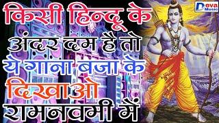 किसी हिन्दू के अंदर दम है तो बजा के दिखाओ - Ramnavmi Song 2019 - Dj Ramnavmi Song 2019 - Ramnavmi Dj