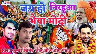आ गया निरहुआ धमाका - जय हो निरहुआ भैया मोदी - Jai Ho Nirahua Bhaiya Modi - Nirahua Song Bjp 2019