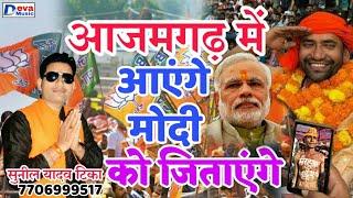 इस गाने पे यादव लोग धमकी दे रहे हैं - आजमगढ़ में आएंगे मोदी को जिताएंगे - Azamgarh Mein BJP - Sunil Y
