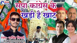 इस गाने से गठबंधन में मचा हंगामा और तहलका - सपा कांग्रेस के खड़ी है खाट Gathbandhan - Shakti Tiwari