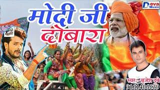 मोदी जी दोबारा - Modi Ji Dobara - Brijesh Dubey - Modi 2019 Song - BJP Song 2019 Modi Phir PM Song
