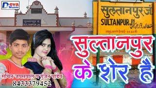 सुल्तानपुर के शेर है - Sachin Jaiswal - Sultanpur Ke Sher Hai - Bhojpuri Hit Song 2019 Sultanpur