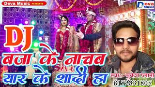 ये गाना शादी लगन में खूब बज रहा है - DJ बजा के नाचब यार के शादी हा Yaar Ki Shadi Hai - Mukesh Palani